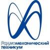 Радиомеханический техникум имени В. А. Шутова