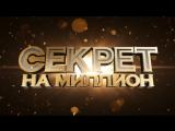 Секрет на миллион - Юлия Волкова  24.06.2017