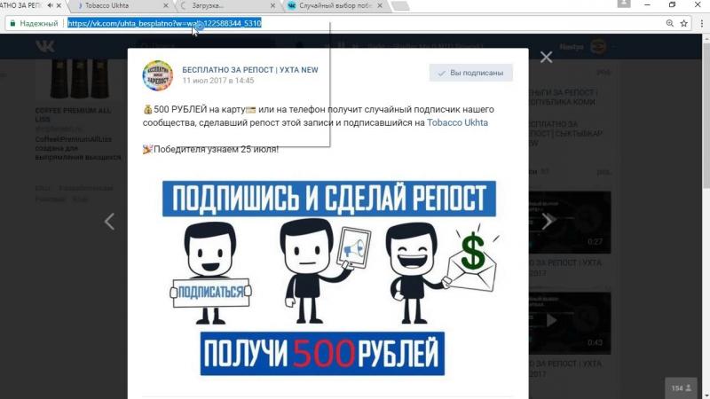 Что такое репост в вконтакте и как его сделать видео смотреть