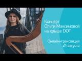 Концерт арфистки Ольги Максимовой в рамках Roof Music Fest. Онлайн-трансляция