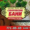 """Оздоровительный комплекс """"Суворовские бани""""."""