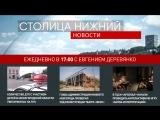 «Столица Нижний»: выпуск новостей 23 августа 2017 года