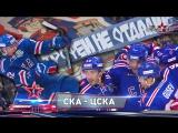 СКА – ЦСКА. Как это было