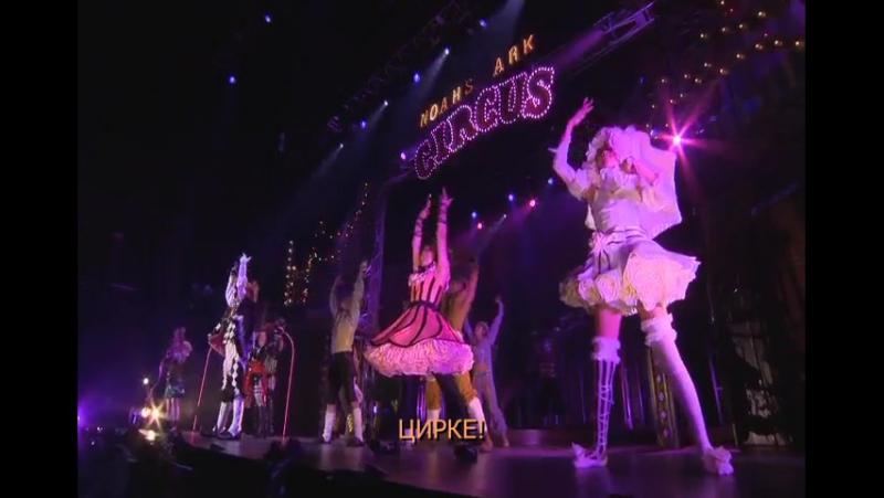 Noahs Ark Circus - Noahs Ark Circus (хардсаб)