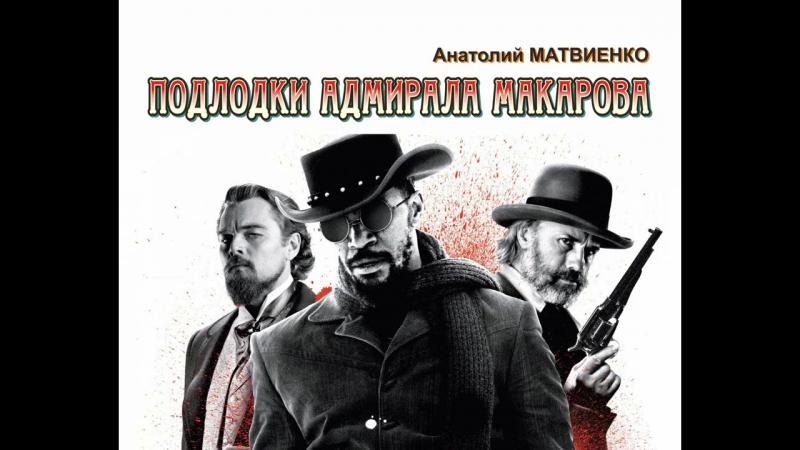 002. аудиокнига Анатолий МАТВИЕНКО - ПОДЛОДКИ АДМИРАЛА МАКАРОВА