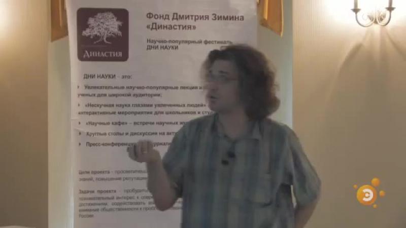 Константин Северинов. От Ламарка к Дарвину и обратно- генетическая изменчивость у бактерий