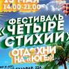 13.05 | Городской Фестиваль «Четыре стихии»