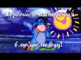 ХОРОШЕГО НАСТРОЕНИЯ! Веселые позитивные пожелания для друзей