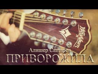 Алишер Саттаров - Приворожила (ПЦ