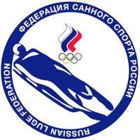 Логотип ФЕДЕРАЦИЯ САННОГО СПОРТА РОССИИ