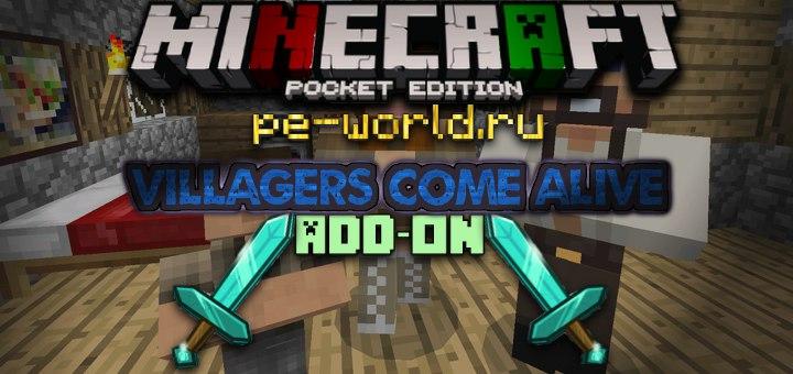 Превью для «Villagers Come Alive Add-on | Minecraft Pocket Edition 0.16.0-0.17.0»