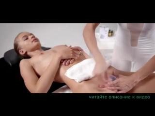 Видеоурок- Демонстрация Бразильский Ваксинг(  -  (для взрослых) ( не порно- не секс )