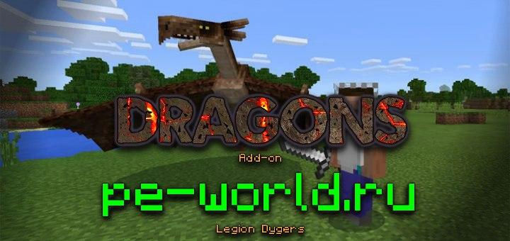 Превью для «Dragons Add-on | Minecraft Pocket Edition 0.17.0»