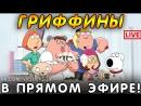 ГРИФФИНЫ В ПРЯМОМ ЭФИРЕ !  + Стикеры почти даром