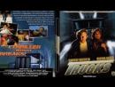 Зона 51 (1997) (Trucks) фантастика