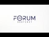 Форум 2017 Контекст. Эльвира Нитченко - часть 2.