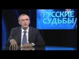 Русские судьбы (04.02.2016). Тема - Деникин.