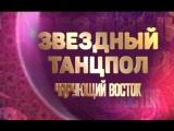 ЧАРУЮЩИЙ_ВОСТОК_2017_1 ЧАСТЬ_x264