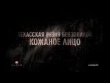 Техасская резня бензопилой: Кожаное лицо -трейлер 2017