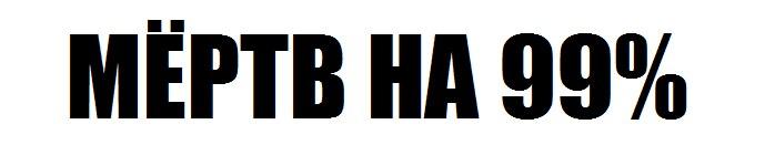 Сериал Мёртв на 99% на НТВ актёры, содержание серий, саундтрек