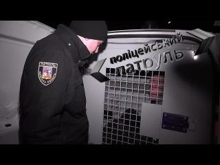 Поліцейський патруль: П'яні водії в Білій Церкві