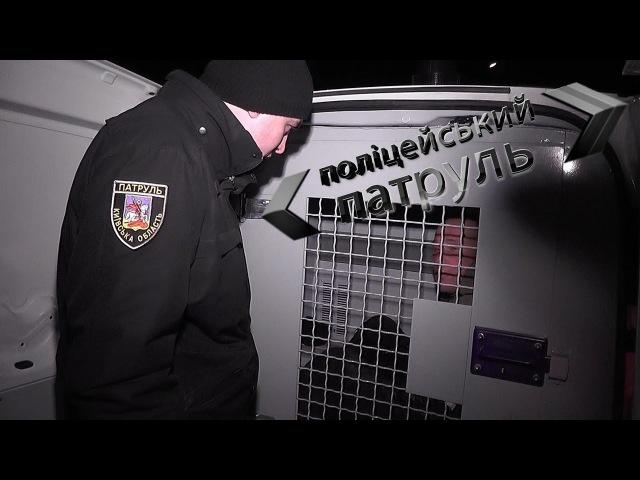 Поліцейський патруль Козаки тверезими не їздять