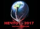 Нечто 2017 Плесень это паразит Земли информация о защите отредактированная разумная версия