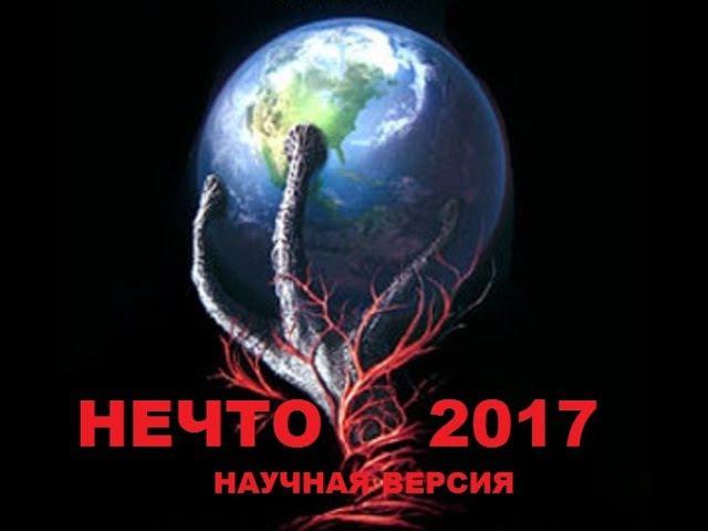 Нечто 2017. Плесень - это паразит Земли. информация о защите (отредактированная ра...