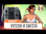 Голая Эмма Уотсон; Overwatch для Nintendo Switch и многое другое! Новостной дайджест