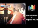 Kagerou Project RUS cover Nomiya Lost Time Memory Harmony Team