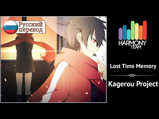 [Kagerou Project RUS cover] Nomiya - Lost Time Memory [Harmony Team]