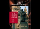 Трактат 2017 - 500 лет после Лютера 2 часть из 4
