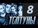 Сериал «Топтуны» - 8 серия (2013) Детектив, Криминал.