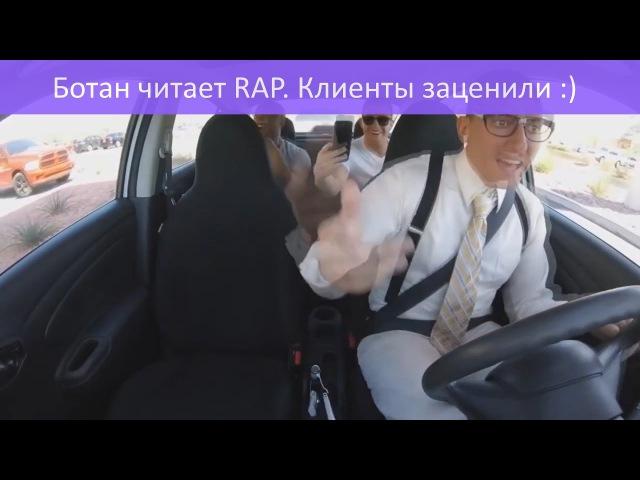 Таксист ботаник читает Rap! (Клёвый RAP пранк)
