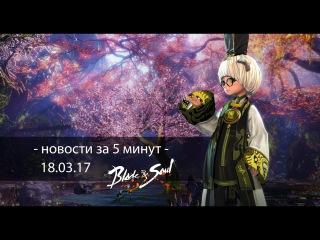 Blade&Soul - новости за 5 минут - 18.03.17