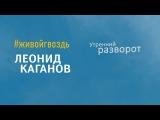 Утро с Сашей Плющевым и Таней Фельгенгауэр  Живой гвоздь - Леонид Каганов