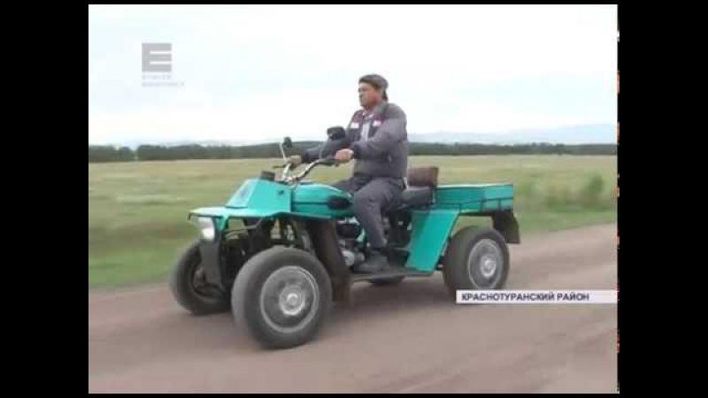 Квадроцикл своими руками (Енисей Минусинск)