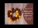 Мастер класс * Браслет с ягодами черешни * из полимерной глины * Виктория А * polymer clay tutorial