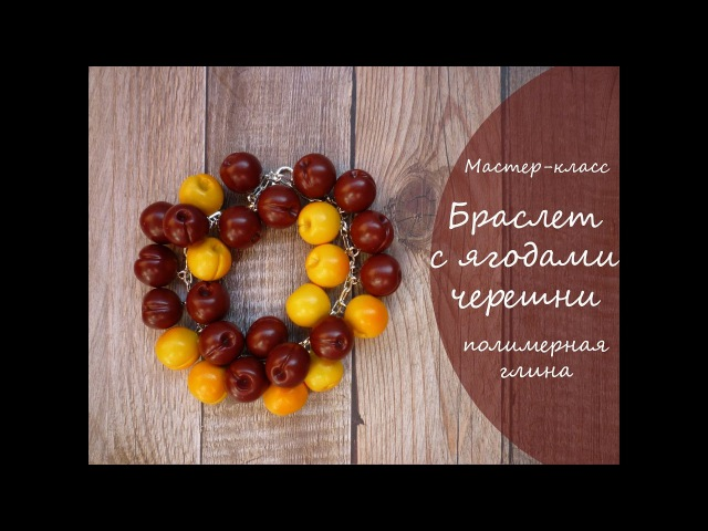 Мастер-класс * Браслет с ягодами черешни * из полимерной глины * Виктория А * polymer clay tutorial