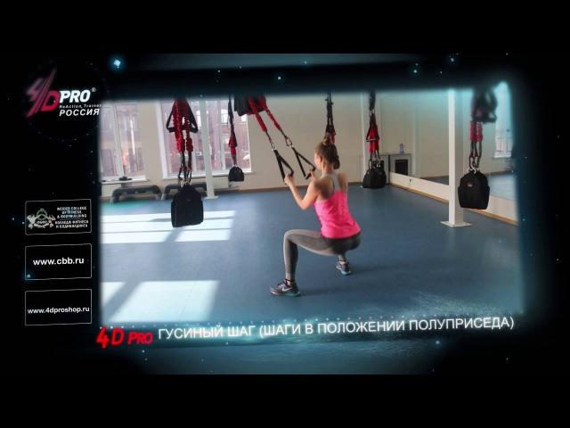 4D Pro гусиный шаг Шаги в положении полуприседа