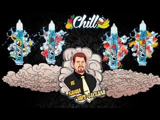 Обзор жидкости Chill | Крубника с кремом - БОМБА