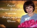Отзыв Евгении Григорьевой о проекте Второе рождение Цветка