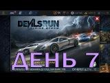Как получить Porshe 918 Spyder в Need For Speed No Limits прохождение день 7 | Devils Run