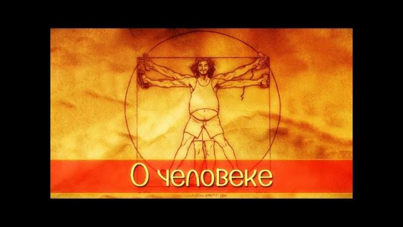 Аудиолекция «О человеке», протодиакон Андрей Кураев