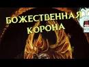 Skyrim БОЖЕСТВЕННАЯ КОРОНА ВОРОВ где найти ВСЕ Камни Барензии?! | Секрет Скайрим