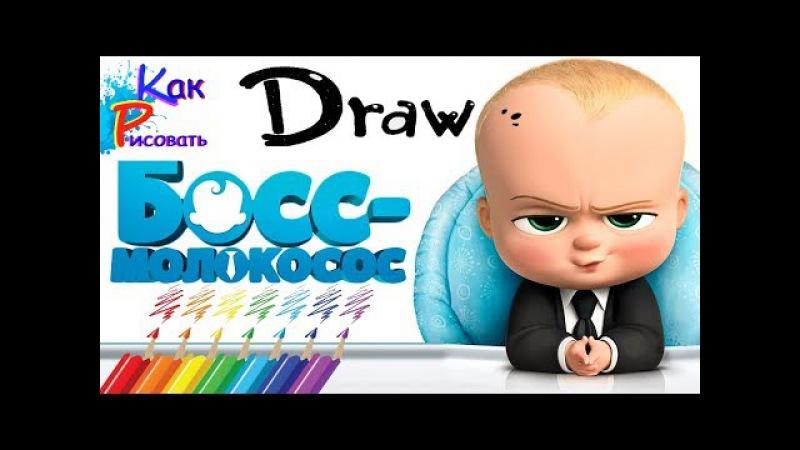 The Boss Baby Босс Молокосос смотреть как рисовать