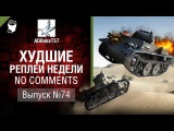 Худшие Реплеи Недели - No Comments №74 - от ADBokaT57 [World of Tanks]