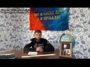 Сергий Алиев - О схиигумене Сергии (Романове) и возрождении России!