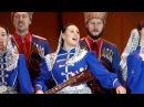 🎼 Кубанский хор. Выступление на Первом съезде духовников казачества