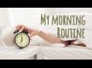 МОЁ УТРО МОЁ ШКОЛЬНОЕ УТРО MY MORNING ROUTINE ☼